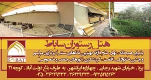هتل رستوران ساباط در یزد