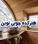 هنرکده چوبی نوین در تنکابن