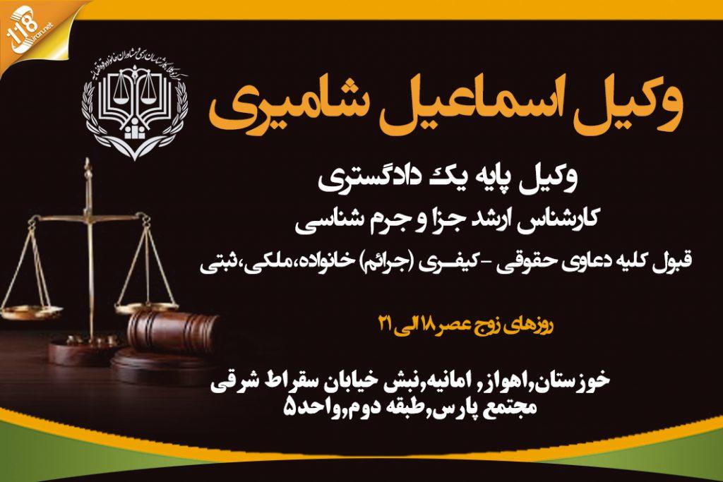 وکیل اسماعیل شامیری در اهواز