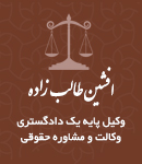 وکیل افشین طالب زاده در شیراز