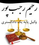 وکیل رحیم رجب پور در رشت