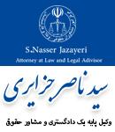 وکیل سید ناصر جزایری در اهواز