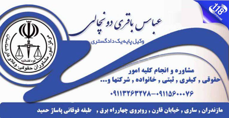 وکیل عباس باقری دونچالی در ساری