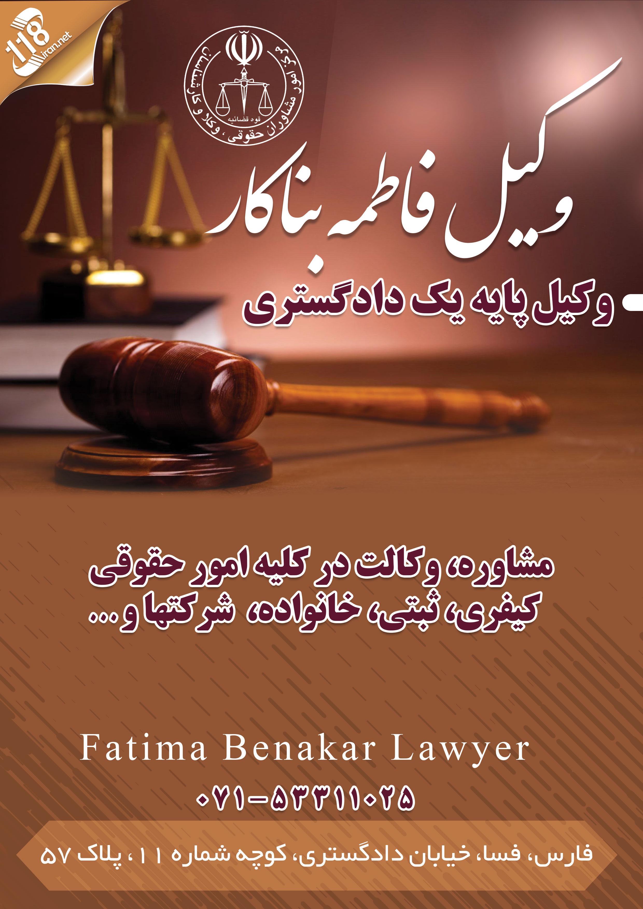 وکیل فاطمه بناکار در فسا