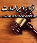 وکیل فرزانه امیرالسادات در اصفهان