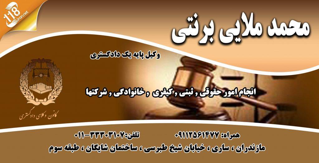 وکیل محمد ملایی برنتی در ساری