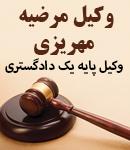 وکیل مرضیه مهریزی در مشهد