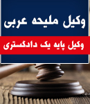 وکیل ملیحه عربی در بهشهر
