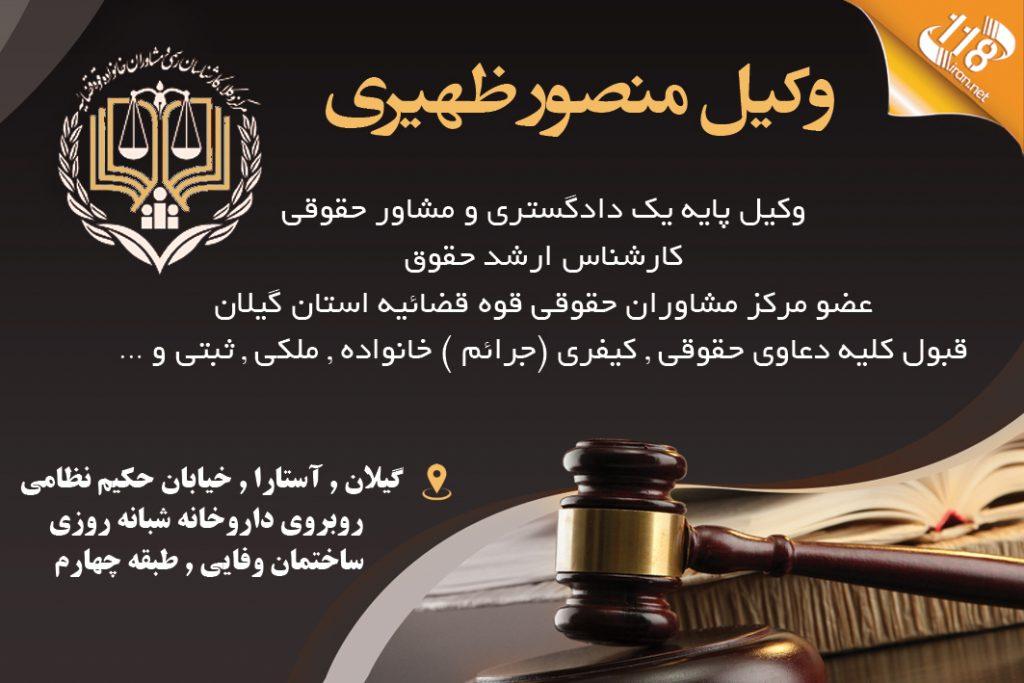 وکیل منصور ظهیری شیرآباد در گیلان