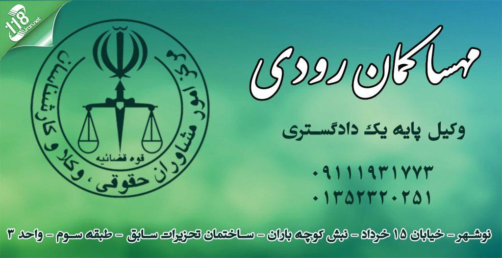 وکیل مهسا کمان رودی در نوشهر