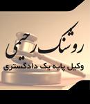 وکیل پایه 1 دادگستری روشنک رحیمی