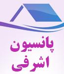 پانسیون اشرفی در نبرد شمالی تهران