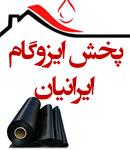 پخش ایزوگام ایرانیان در اهواز