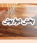 پخش دیوار پوش در مشهد