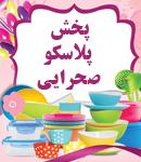 پخش پلاسکو صحرایی در شیراز