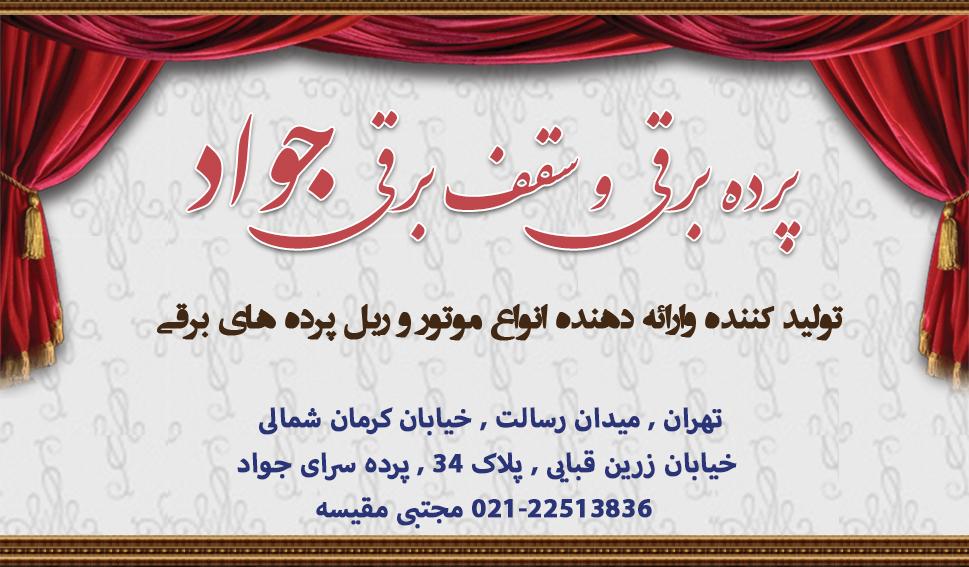پرده برقی و سقف برقی جواد در تهران
