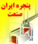 پنجره ایران صنعت در ارومیه
