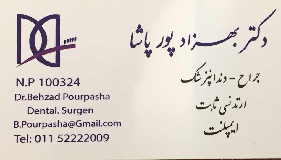 دکتر بهزاد پور پاشا در چالوس