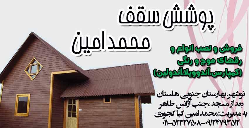 پوشش سقف محمد امین در نوشهر