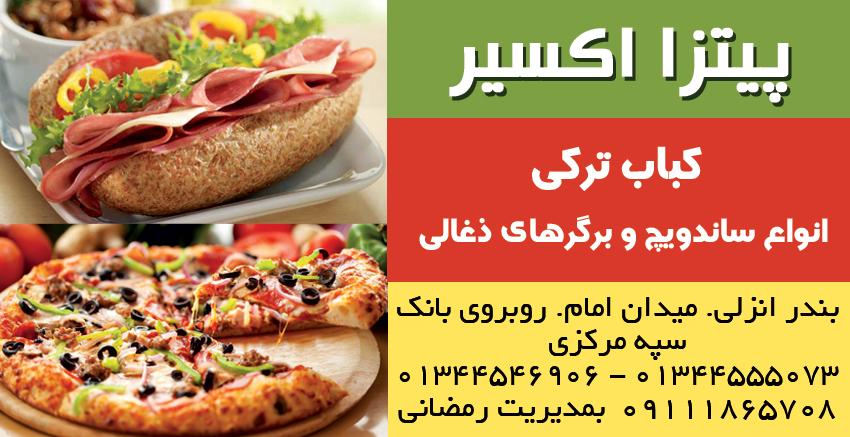 پیتزا اکسیر