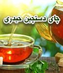 چای دستچین حیدری در رشت