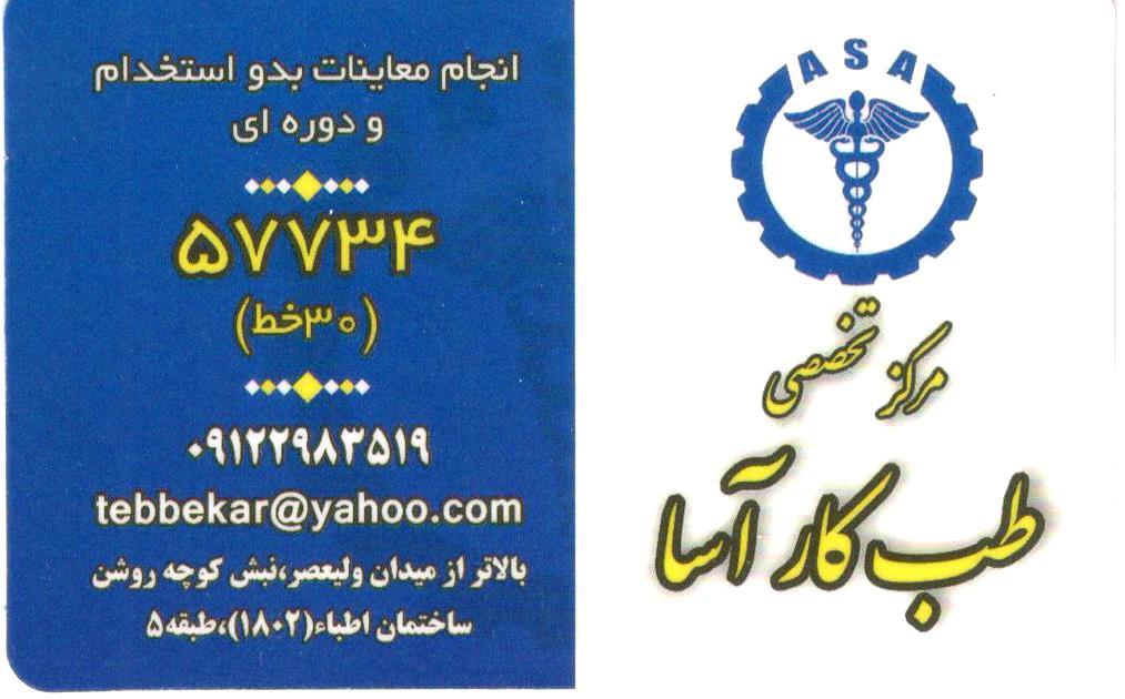 مرکز تخصصی طب کار آسا در تهران