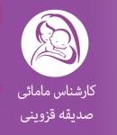 کارشناس مامائی صدیقه قزوینی در تهران