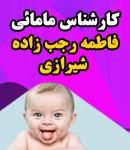 کارشناس مامائی فاطمه رجب زاده شیرازی در رشت