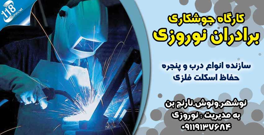 کارگاه جوشکاری برادران نوروزی در نوشهر