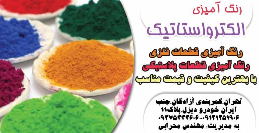 خدمات رنگ پودری الکترواستاتیک اسیا در تهران