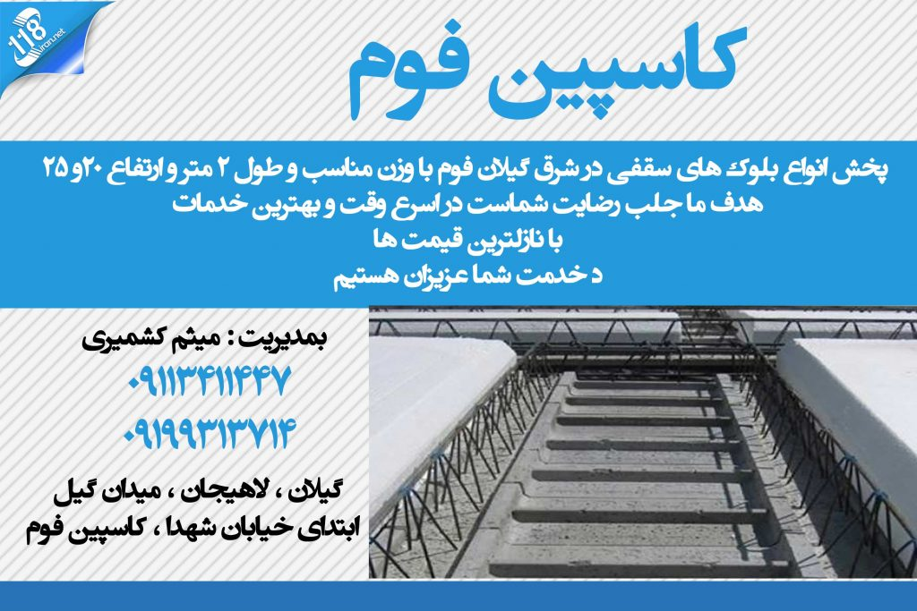 کاسپین فوم در لاهیجان