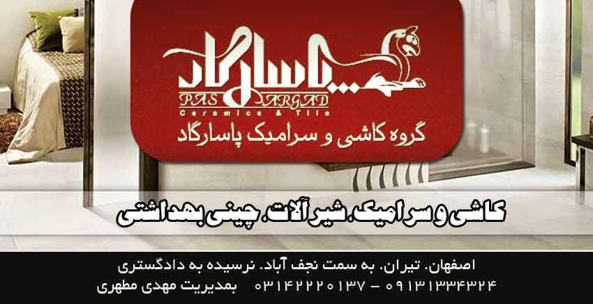 کاشی عقیق در اصفهان