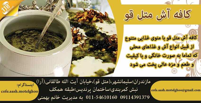 کافه آش متل قو در سلمانشهر