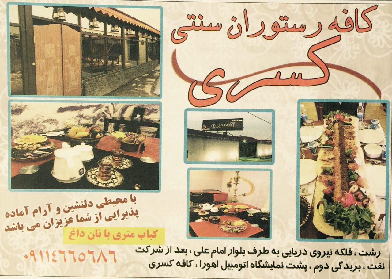 کافه رستوران سنتی کسری در رشت