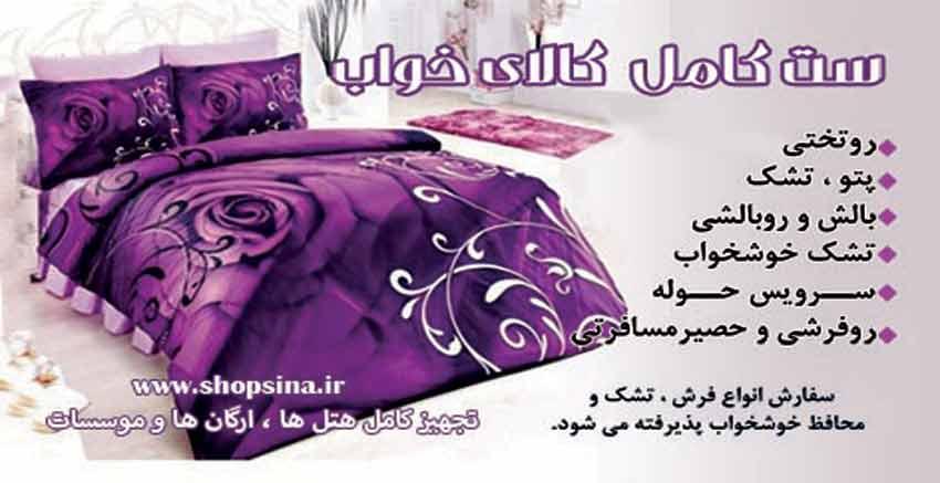 کالای خواب عروس در آران و بیدگل و کاشان