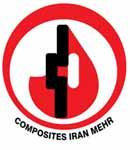 کامپوزیت ایران مهر در کرج