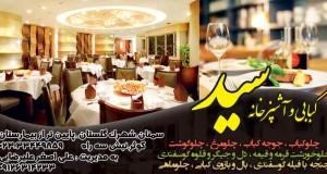 کبابی و آشپزخانه سید در سمنان
