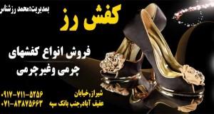 کفش رز در شیراز