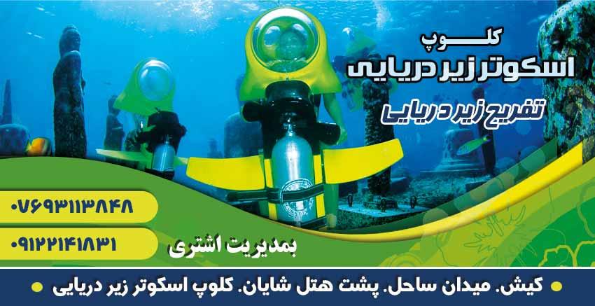 کلوپ اسکوتر زیردریایی در کیش