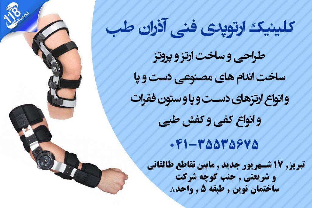 کلینیک ارتوپدی فنی آذران طب در تبریز