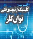 کلینیک ارتوپدی فنی توان کار در تهران