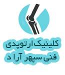 کلینیک ارتوپدی فنی سپهر آرا در شیراز