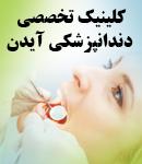 کلینیک تخصصی دندانپزشکی آیدن