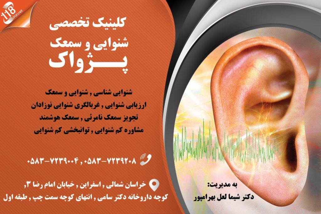 کلینیک تخصصی شنوایی و سمعک پژواک در اسفراین