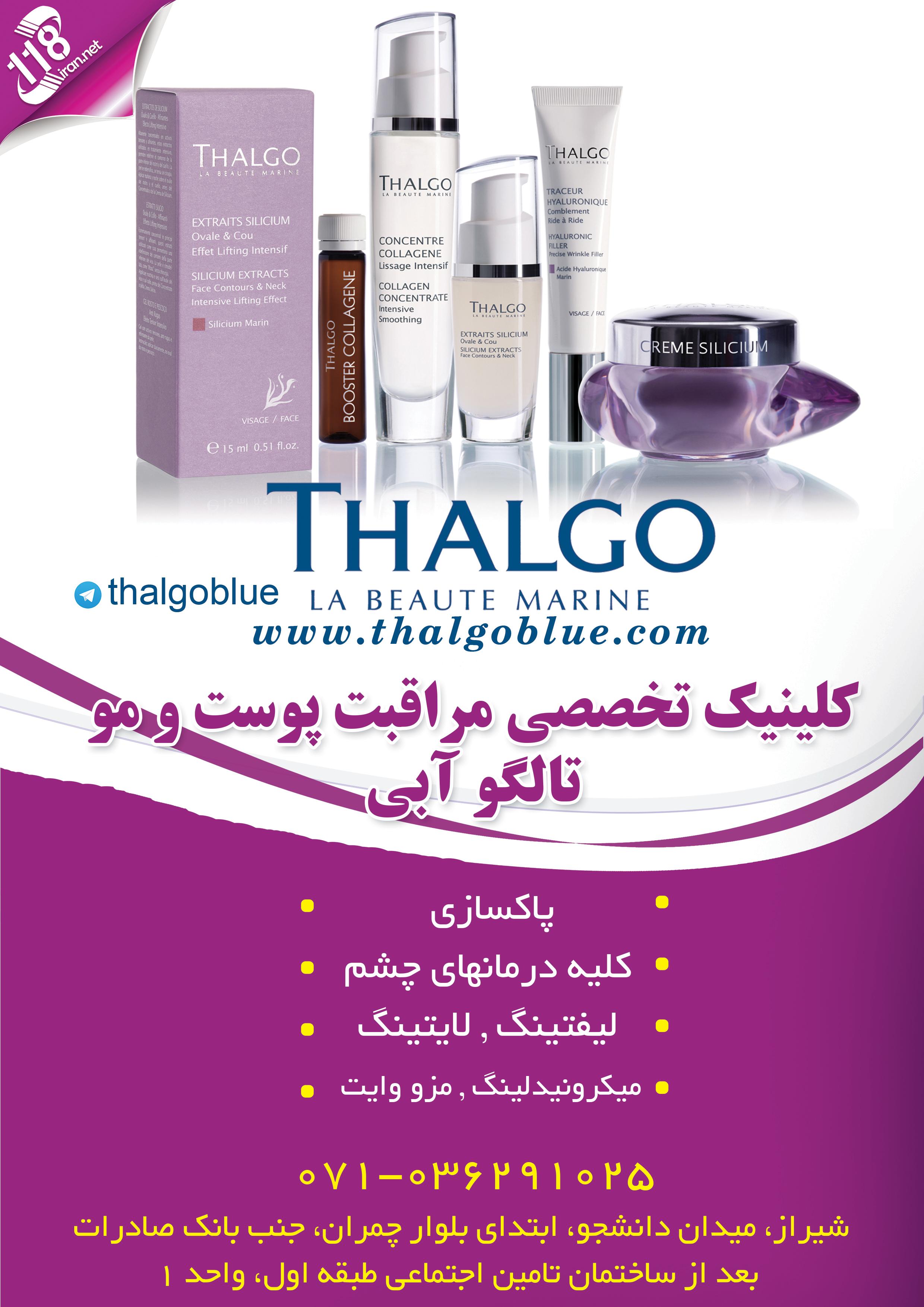 کلینیک تخصصی پوست مو و تالگو آبی