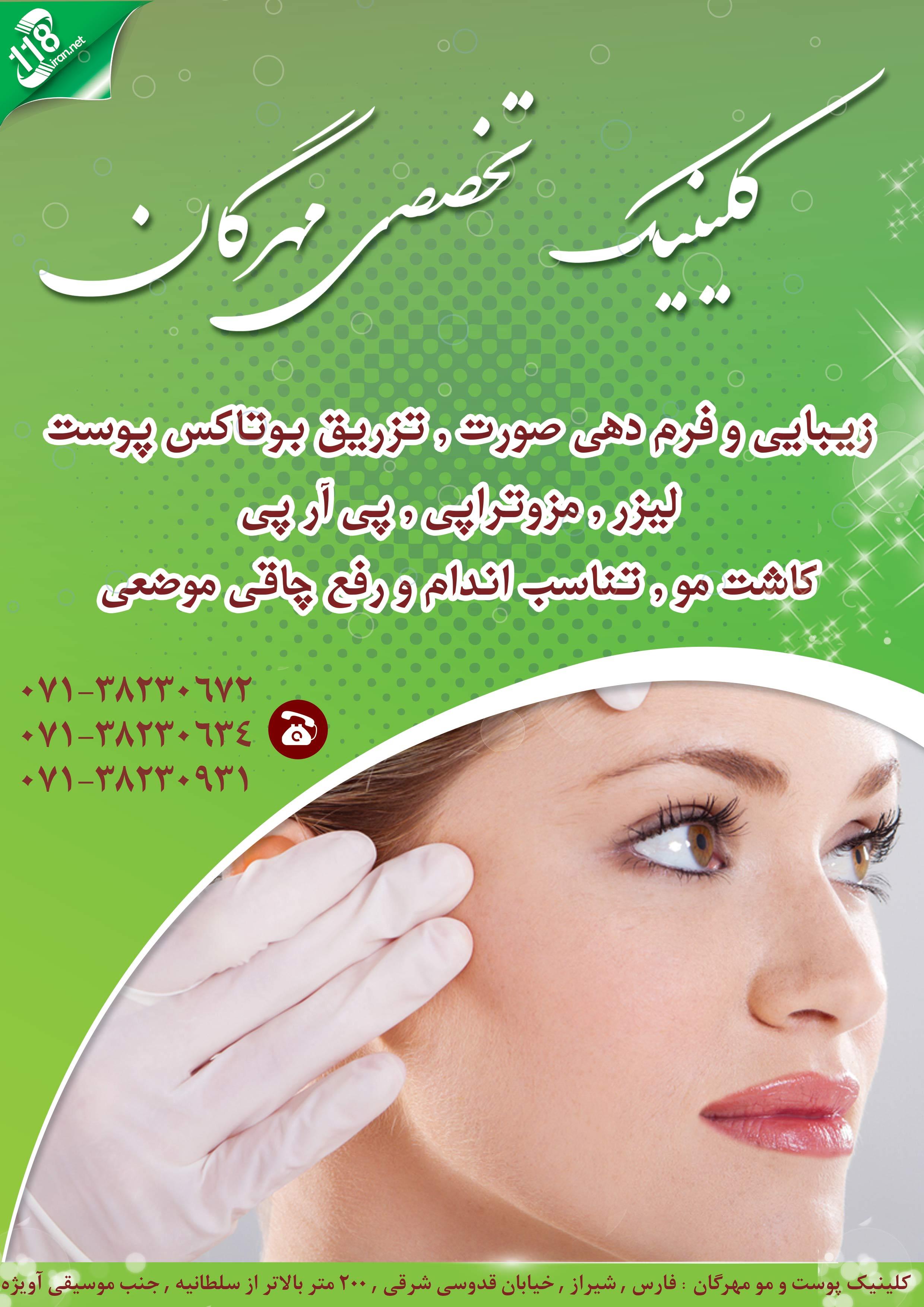 کلینیک تخصصی پوست و مو ولیزر مهرگان در شیراز