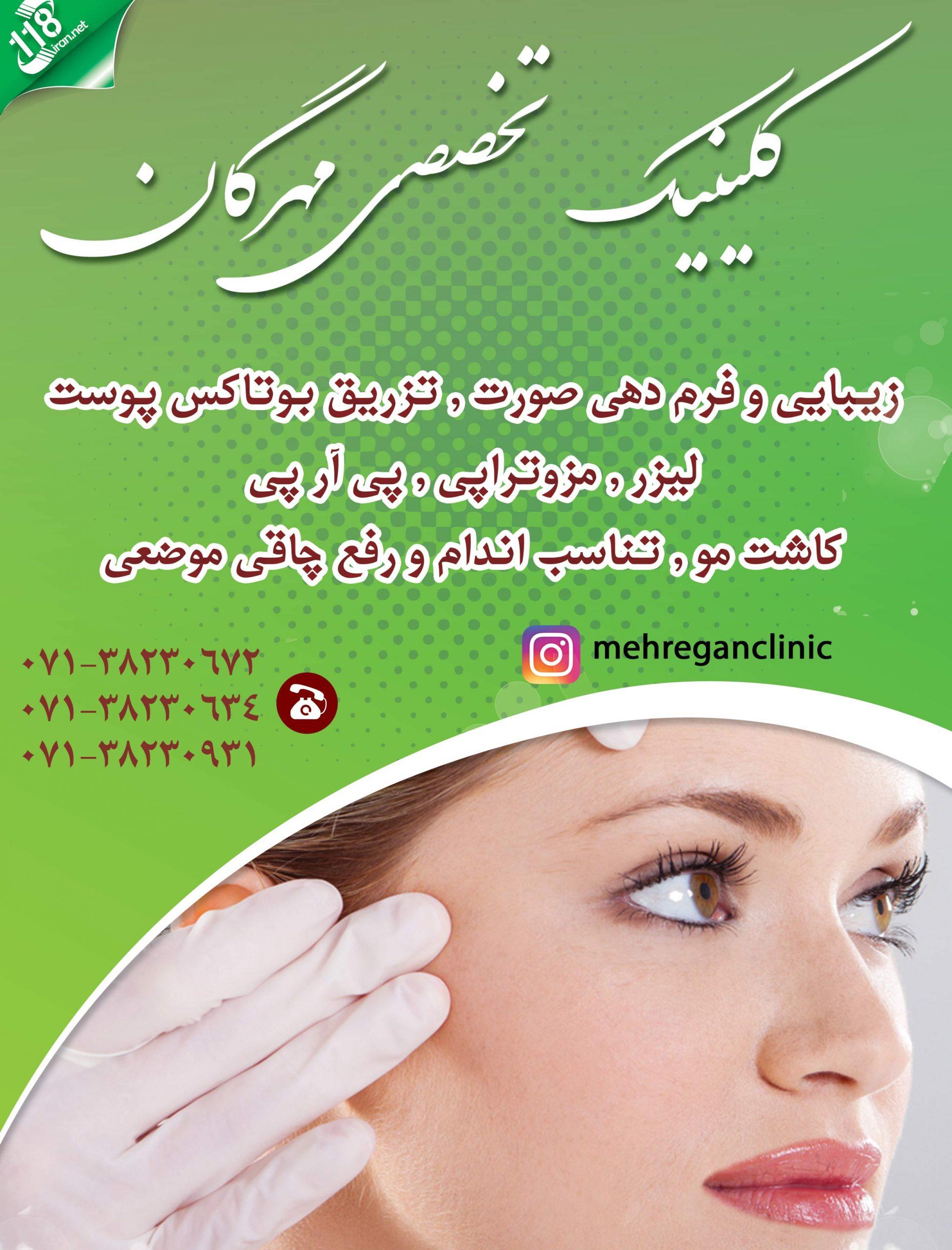 کلینیک تخصصی پوست و مو ولیزر مهرگان