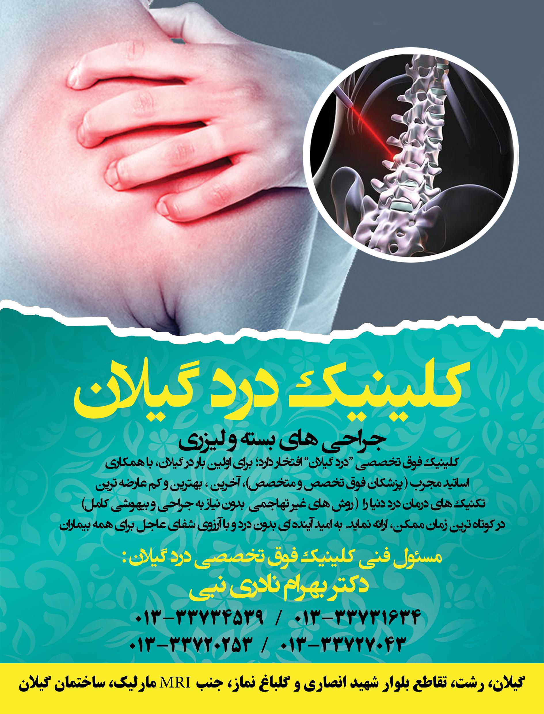 کلینیک درد