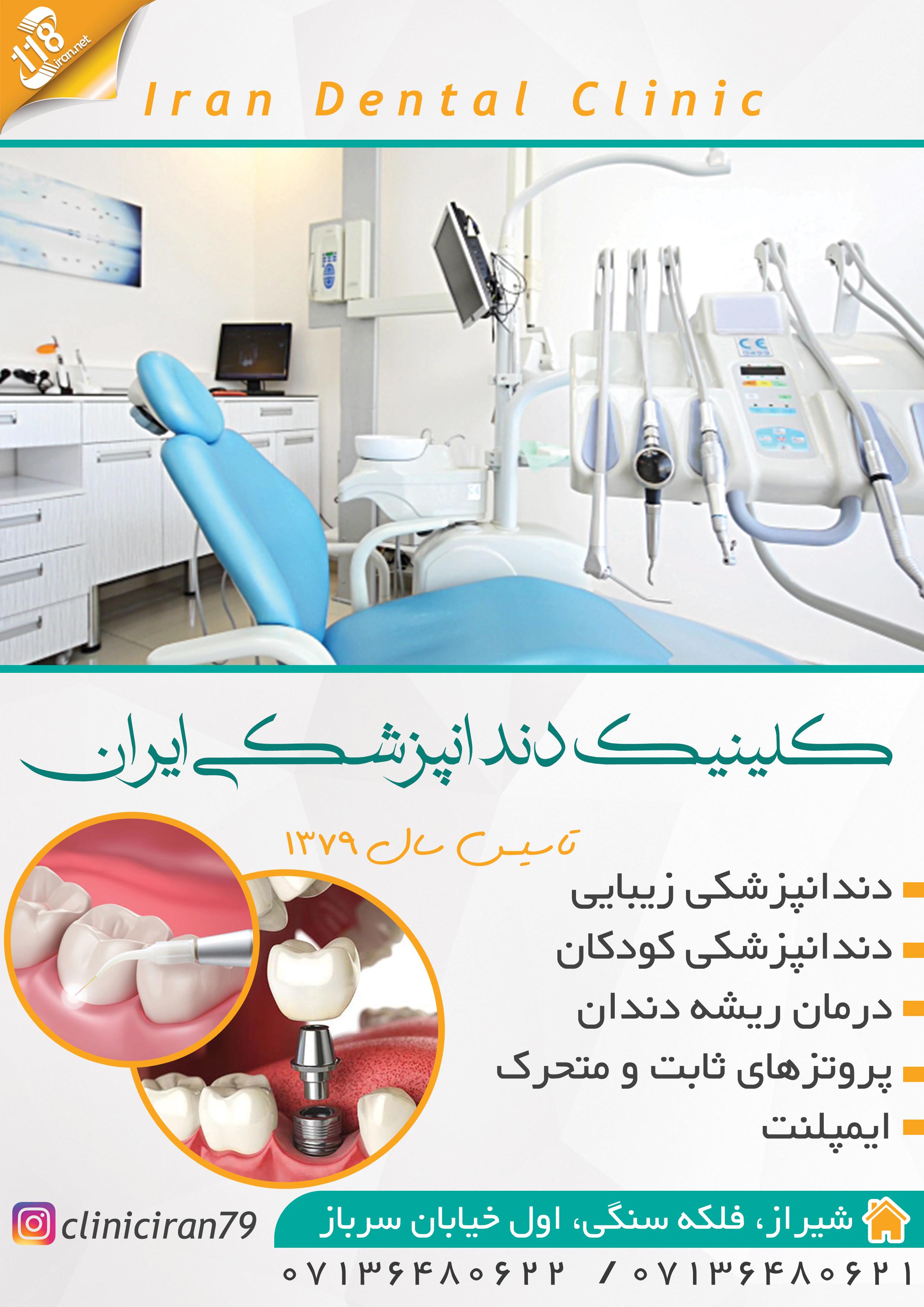 کلینیک دندانپزشکی ایران در شیراز