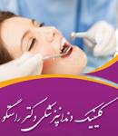 کلینیک دندانپزشکی دکتر راستگو در آبادان